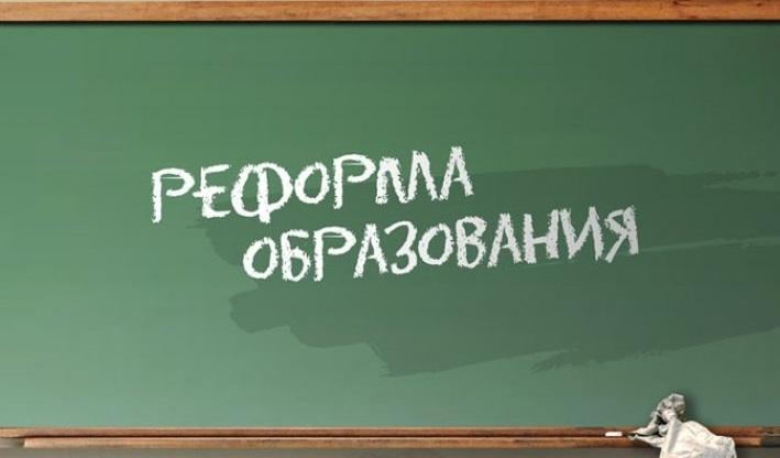 «Большая перемена» в образовании