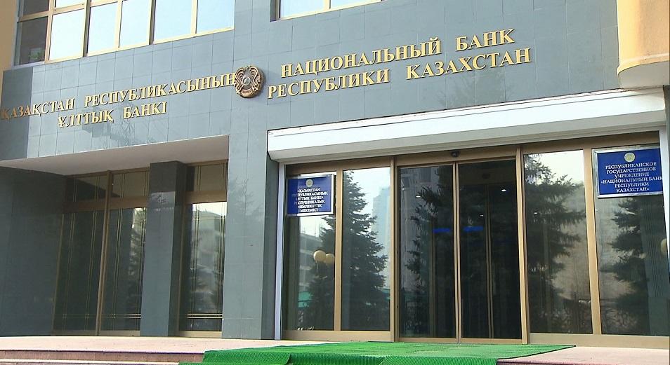 Нацбанк открывает рынок госдолга Казахстана для иностранцев