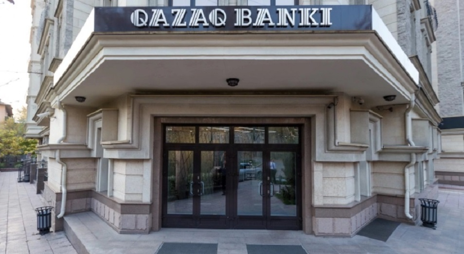 Qazaq Banki продал ипотечный пул КИК