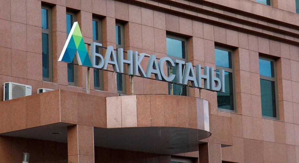 Десятая часть вкладов Банка Астаны принадлежала 0,1% вкладчиков
