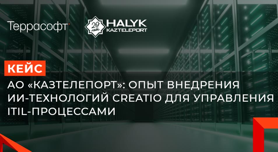 Как искусственный интеллект помогает управлять ITIL-процессами и улучшать сервис: опыт использования Creatio в АО «Казтелепорт»