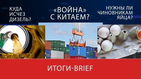 """""""Война"""" с Китаем? Нужны ли чиновникам яйца? Куда исчез дизель?"""