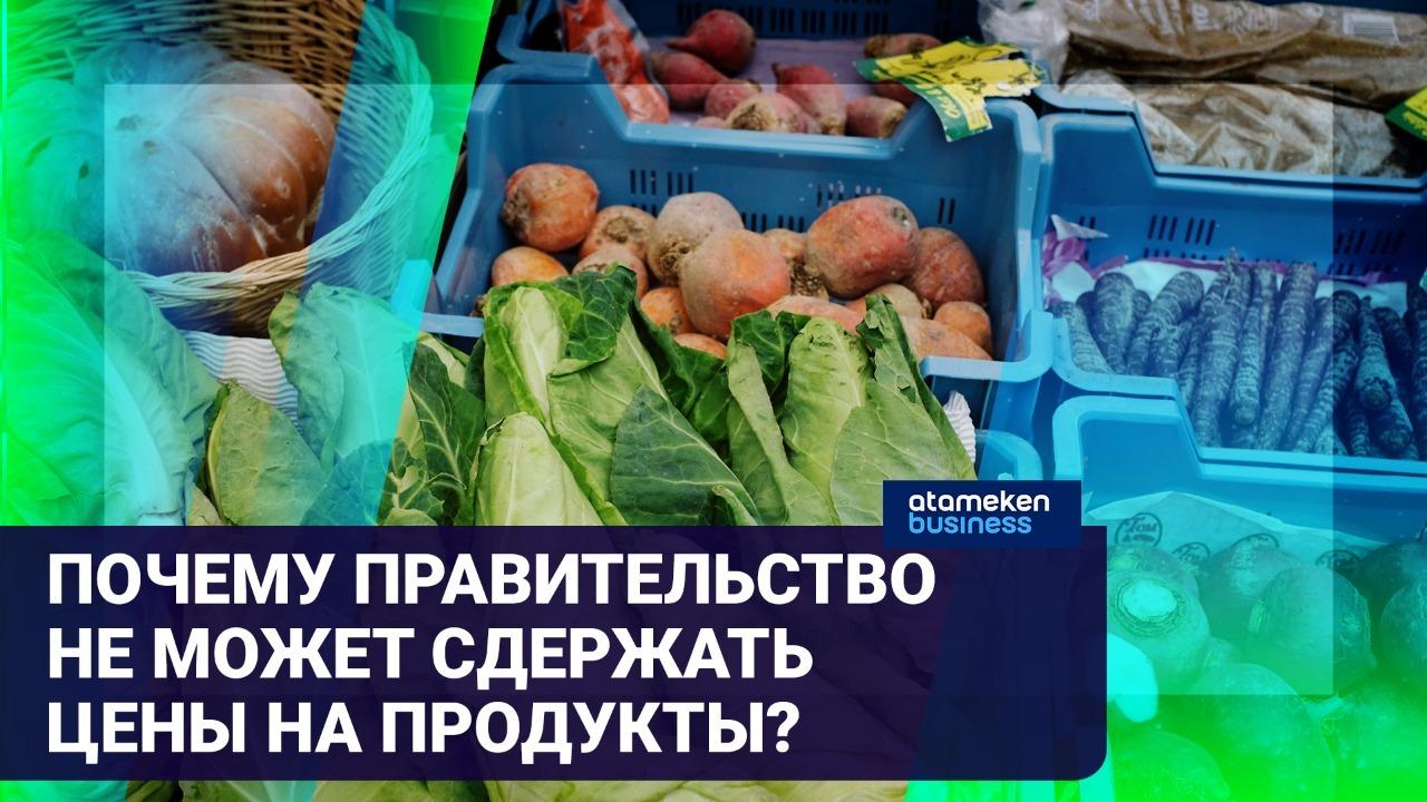 Тема дня: почему правительство не может сдержать цены на продукты?