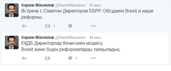 Премьер РК и Совдир ЕБРР обсудили Brexit и казахстанские реформы