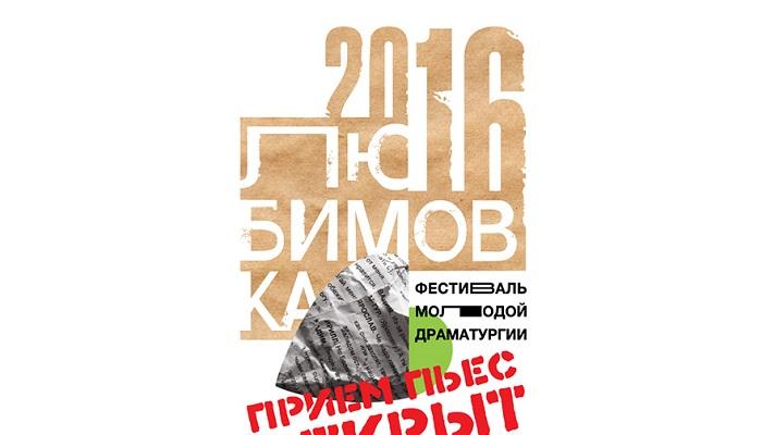 Казахстанская пьеса о девальвации тенге сорвала овации российских драматургов