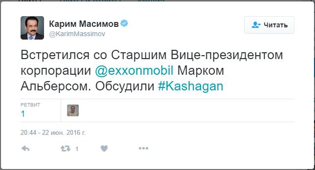 Карим Масимов встретился со старшим вице-президентом «Exxon Mobil»