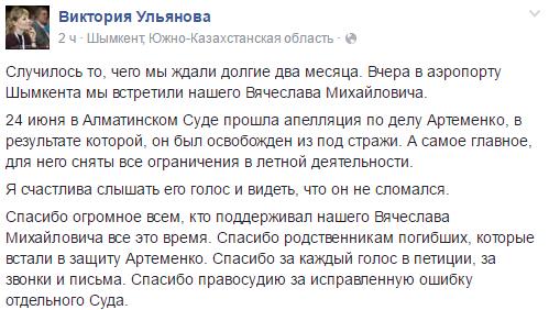 Осужденный по делу о крушении самолета близ Алматы директор летной службы SCAT вышел на свободу