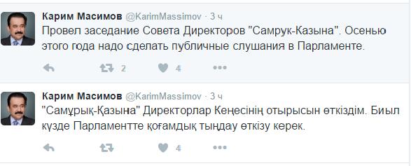 Премьер-министр РК провел заседание совета директоров ФНБ «Самрук-Қазына»