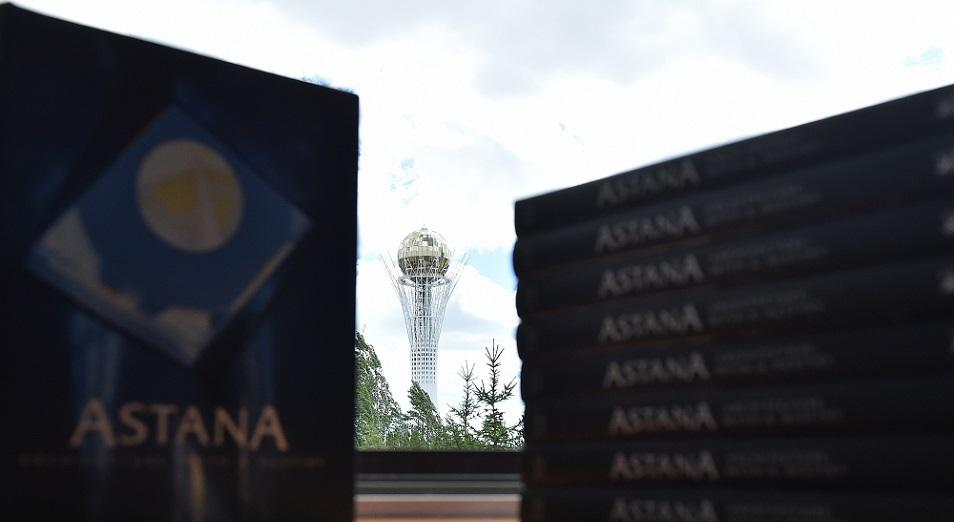 Астана: палимпсест об основах мирного сосуществования человечества