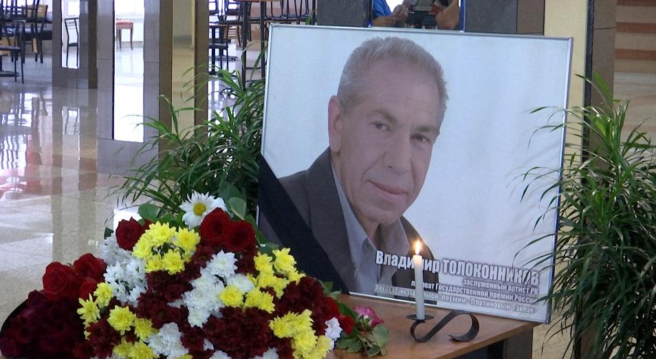 В Алматы проходит памятное прощание с Владимиром Толоконниковым