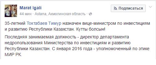 В МИР РК назначен новый вице-министр