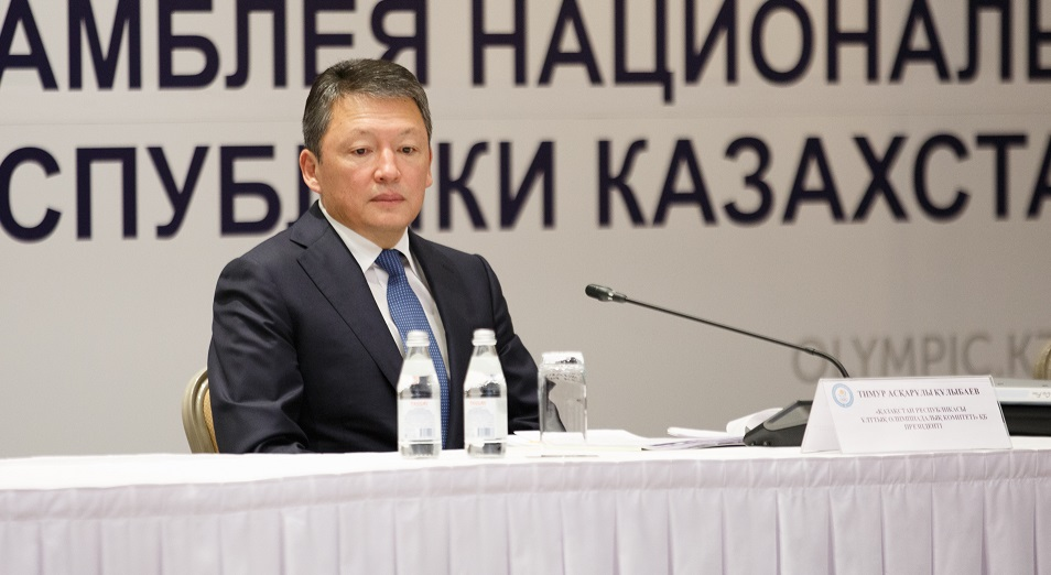 Кулибаев: «Мы продолжим поддерживать нулевую терпимость к допингу»
