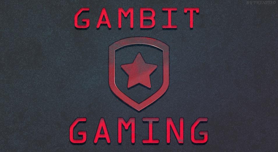 Эксперт: «В 2018 году Gambit могут ждать изменения в составе»