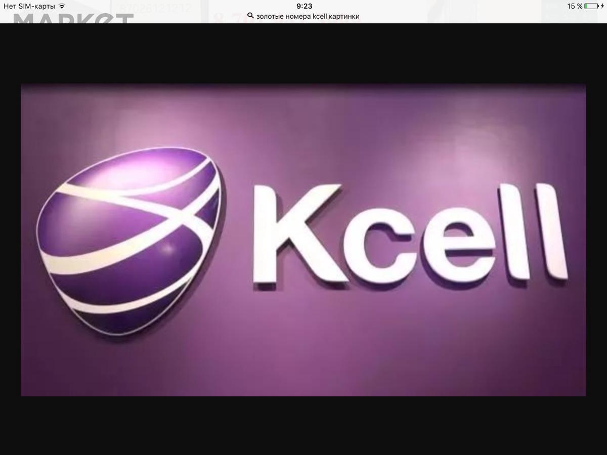 """Капитализация """"Казахтелекома"""" после сделки с Kcell вырастет на 18%"""
