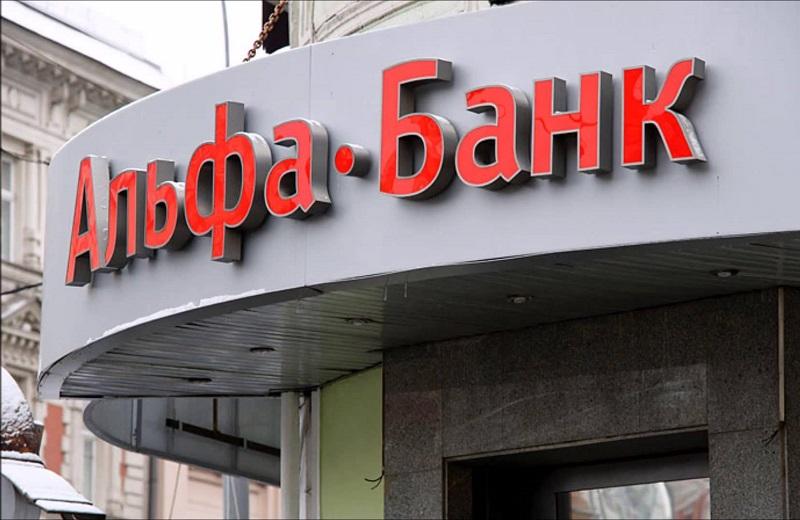 """Активы """"Альфа-Банка"""" увеличились на 21% за 2017 год"""
