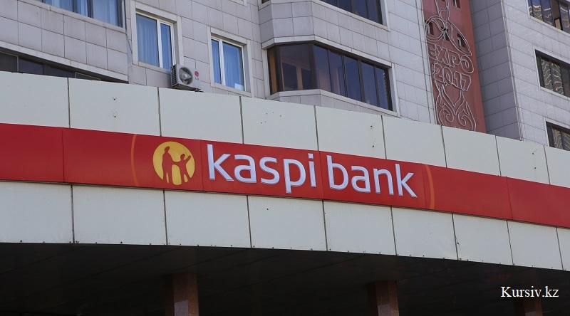 """S&P пересмотрело прогноз по Kaspi Bank на """"стабильный"""""""