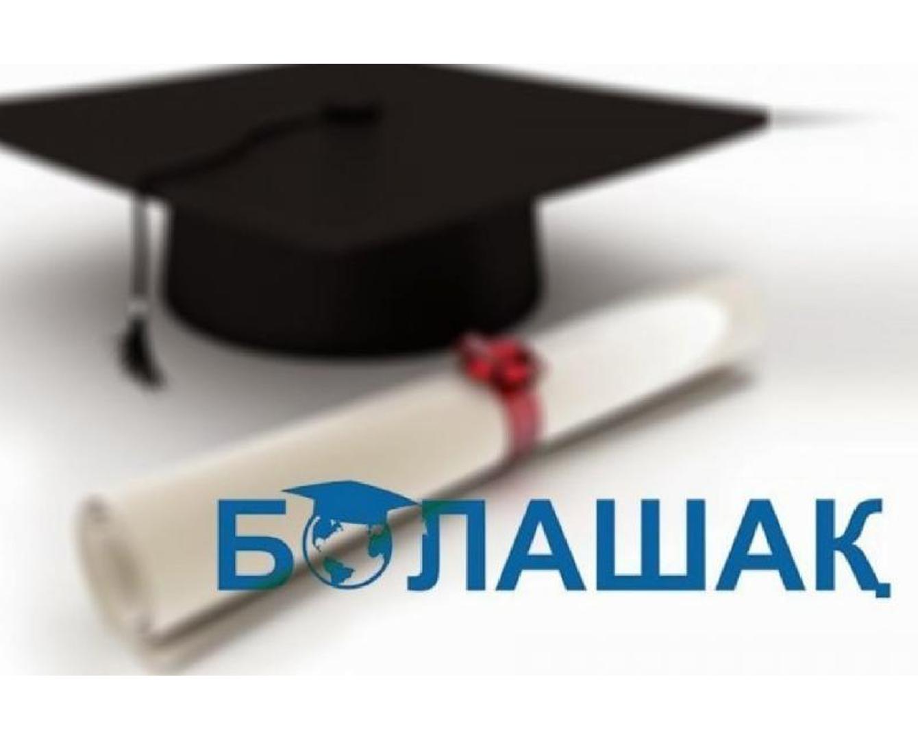 Стипендия «Болашак» присуждена 128 претендентам