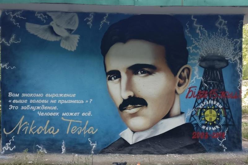 Портрет Николы Теслы принес победу в конкурсе граффити в Караганде, Портрет, Никола Тесла, Конкурс граффити, Караганда