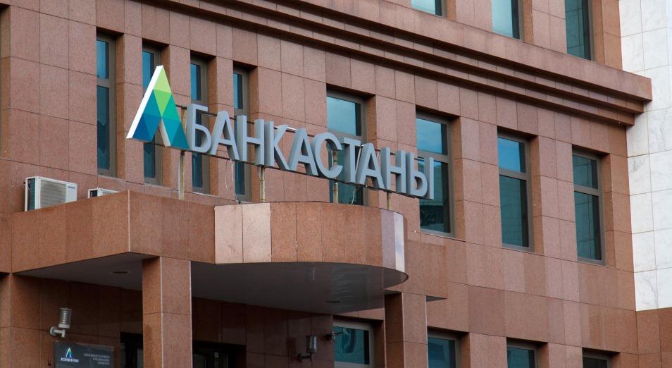 Банку Астаны запретили принимать вклады физлиц, Банк Астаны , БВУ , Депозиты,Нацбанк РК