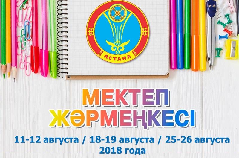 В Астане по выходным будут проходить школьные ярмарки