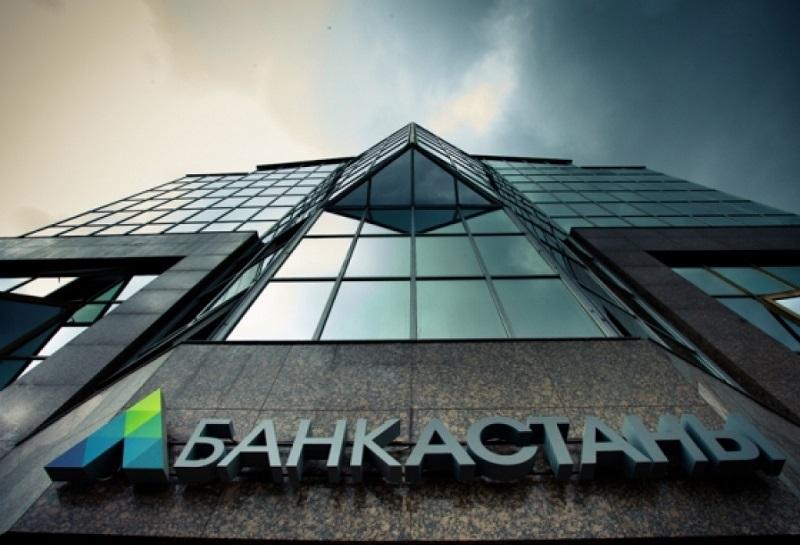 Нацбанк РК приостановил действие лицензии Банка Астаны на прием депозитов и открытие счетов физлиц