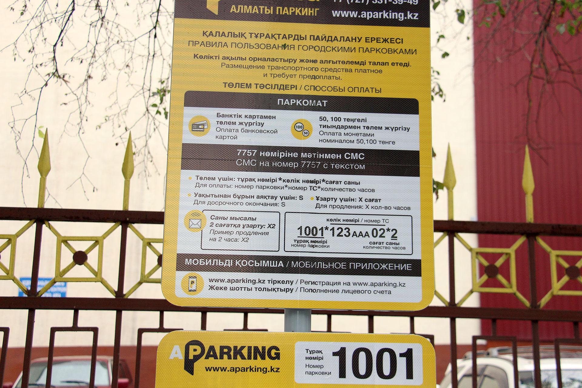 Продажу 30% доли в «Алматы СпецТехПаркинг» частникам объяснили в акимате