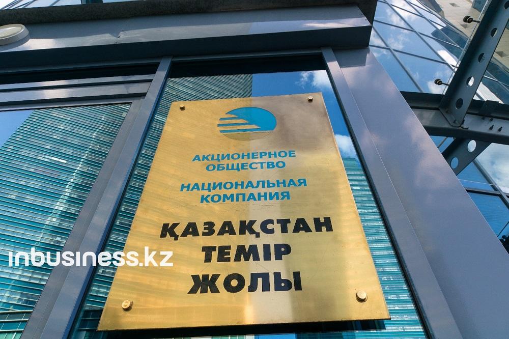 Движение ряда пассажирских поездов в Казахстане приостановлено