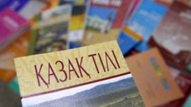 Доля граждан Казахстана, владеющих государственным языком, в 2025 году должна составить 95%
