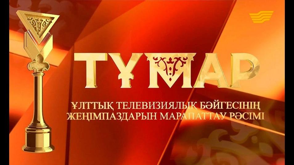 Цикл документальных фильмов «Соседи» от ATAMEKEN BUSINESS номинирован на премию «Тұмар»