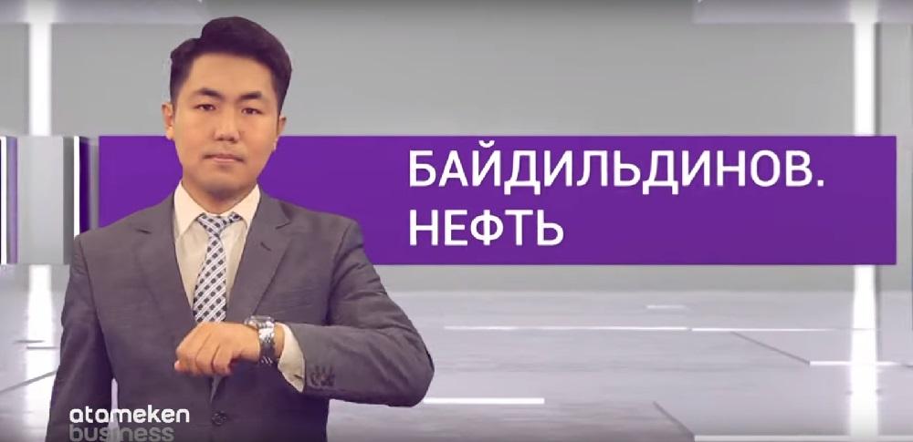 Отчетная встреча министра энергетики и разделят ли «КазМунайГаз»?
