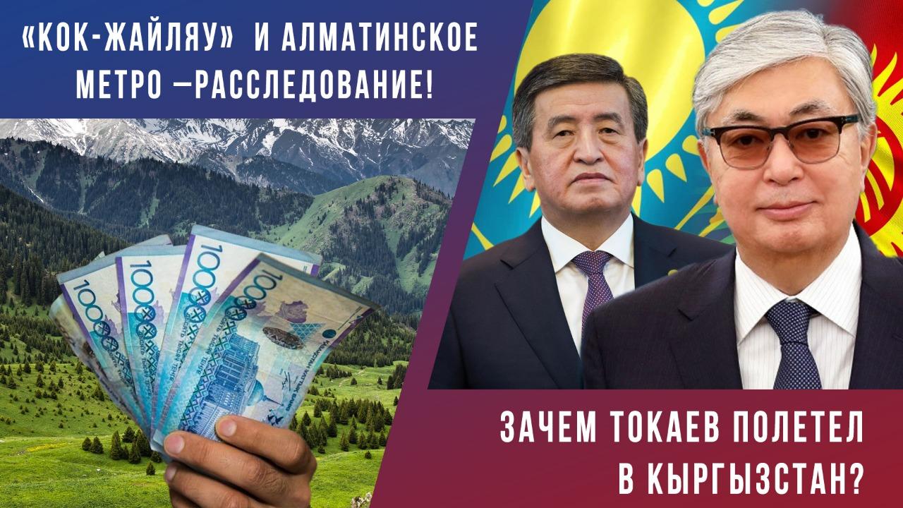 «Кок-Жайляу» и алматинское метро – расследование!