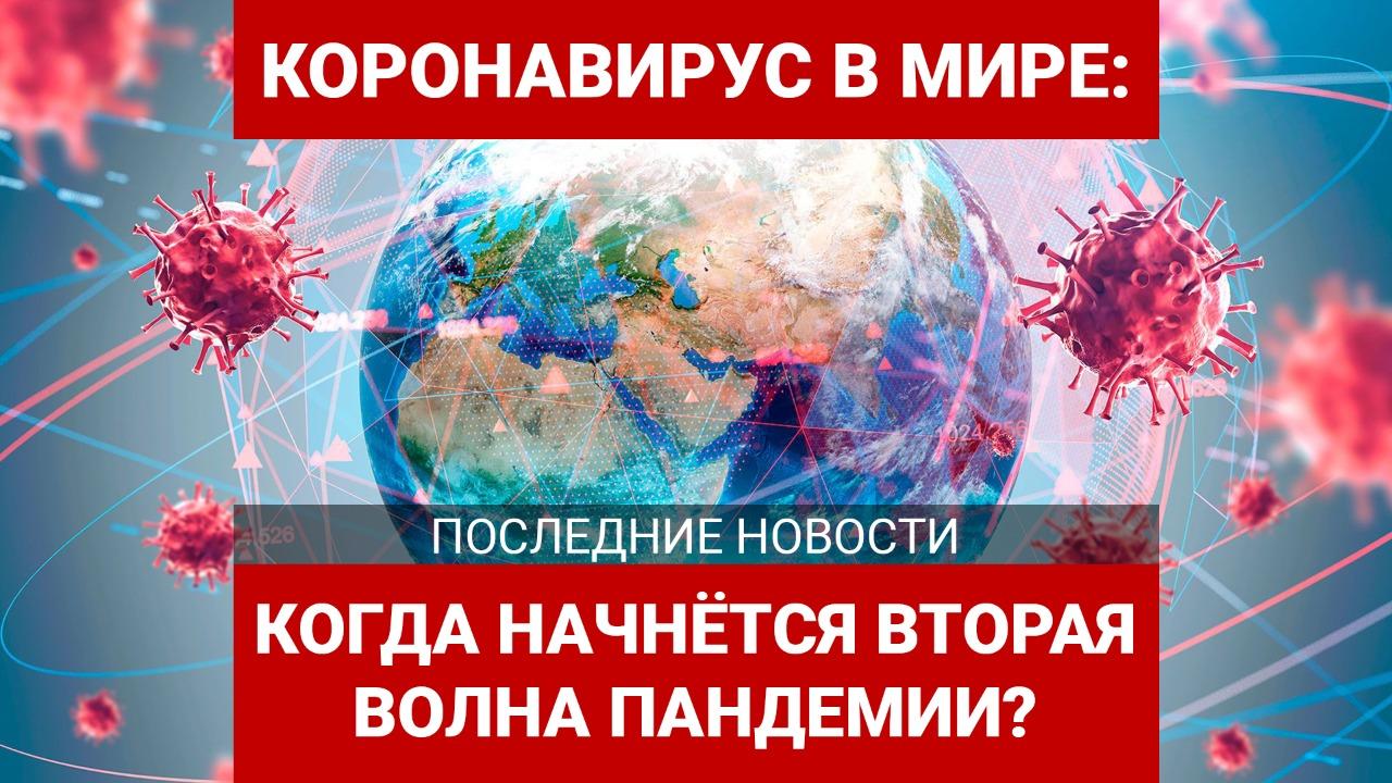 Коронавирус в мире: эксперты предрекают вторую волну пандемии