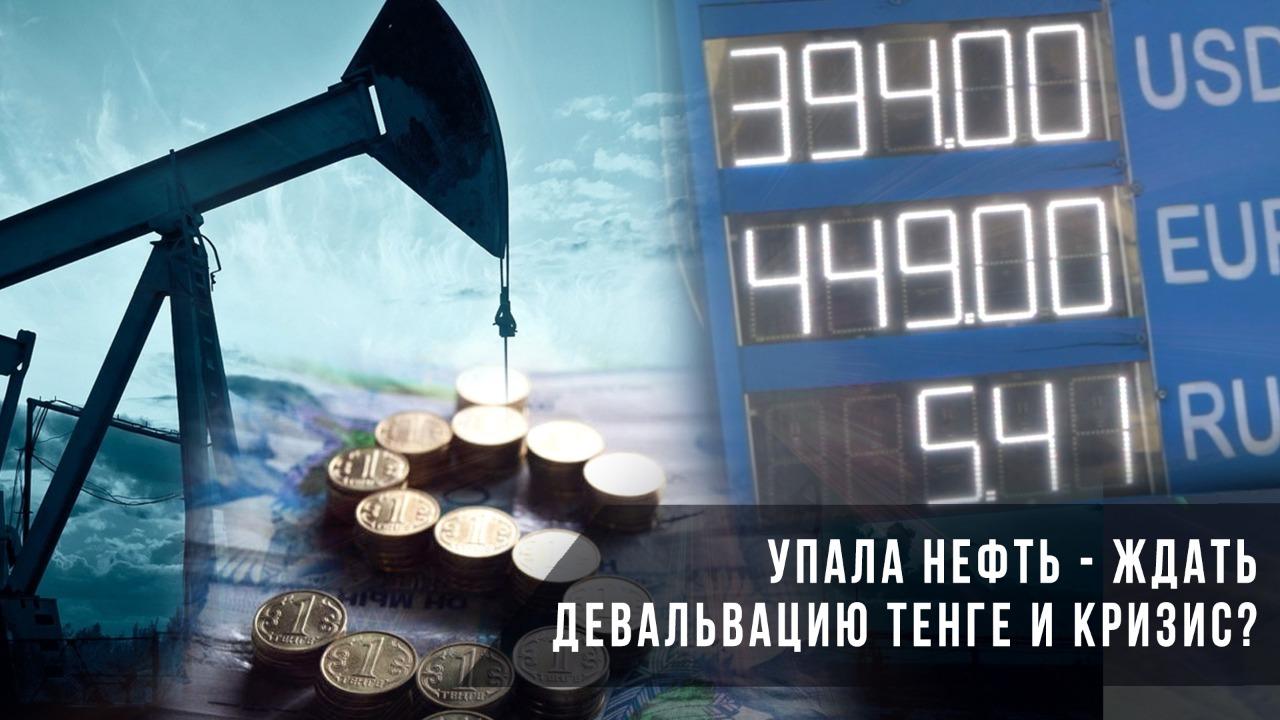 Упала нефть – ждать девальвацию тенге и кризис?
