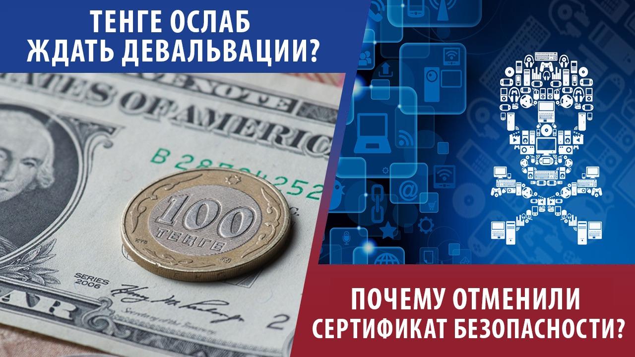 Тенге ослаб – ждать девальвации? Почему отменили сертификат безопасности?