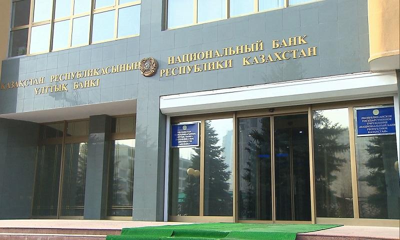 Международные резервы Казахстана с начала года сократились на 3,4%