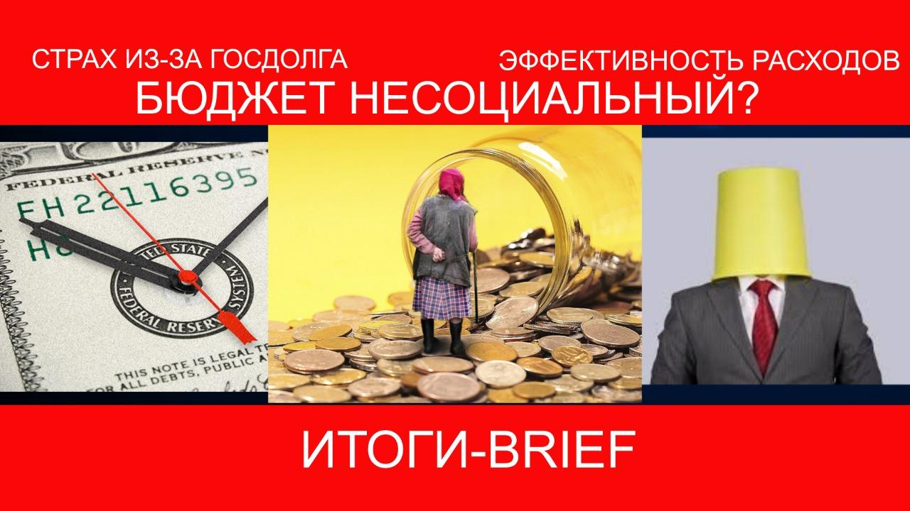 Бюджет 2020-2022: плюсы и минусы