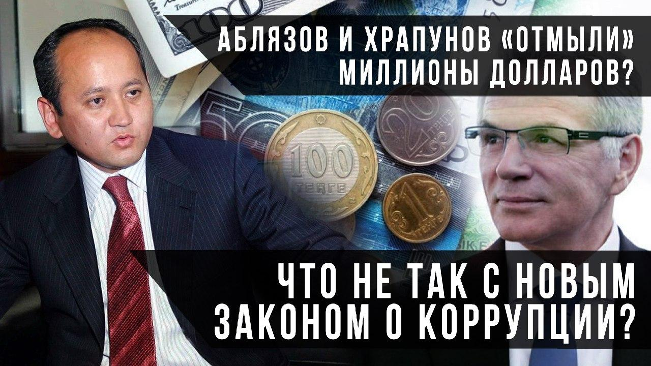 Аблязов и Храпунов «отмыли» миллионы долларов? Что не так с новым законом о коррупции?