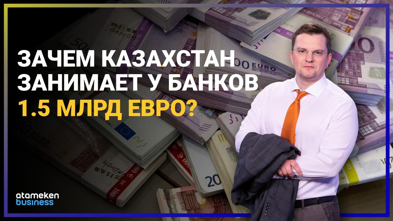 Зачем Казахстан занимает у банков 1,5 млрд евро?