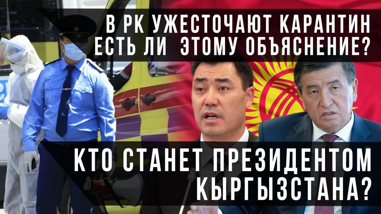 В РК ужесточают карантин – есть ли  этому объяснение? Кто станет президентом Кыргызстана?