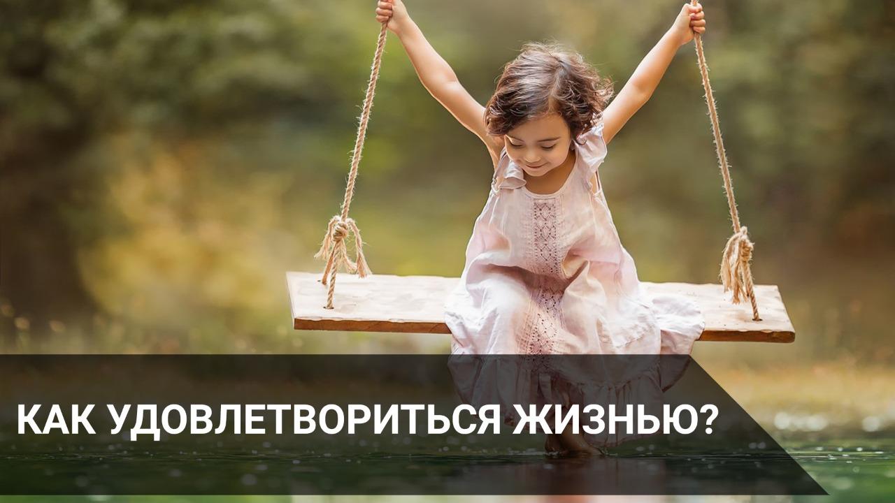 Как удовлетвориться жизнью?