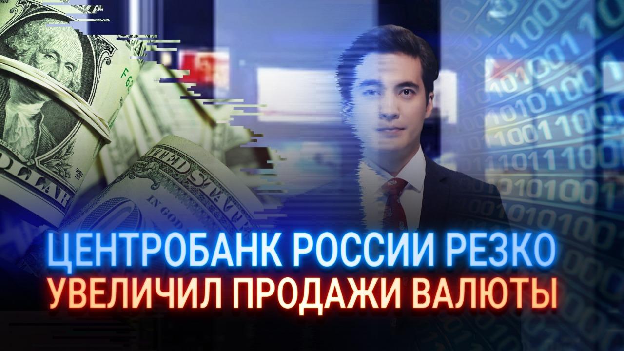Центробанк России резко увеличил продажи валюты