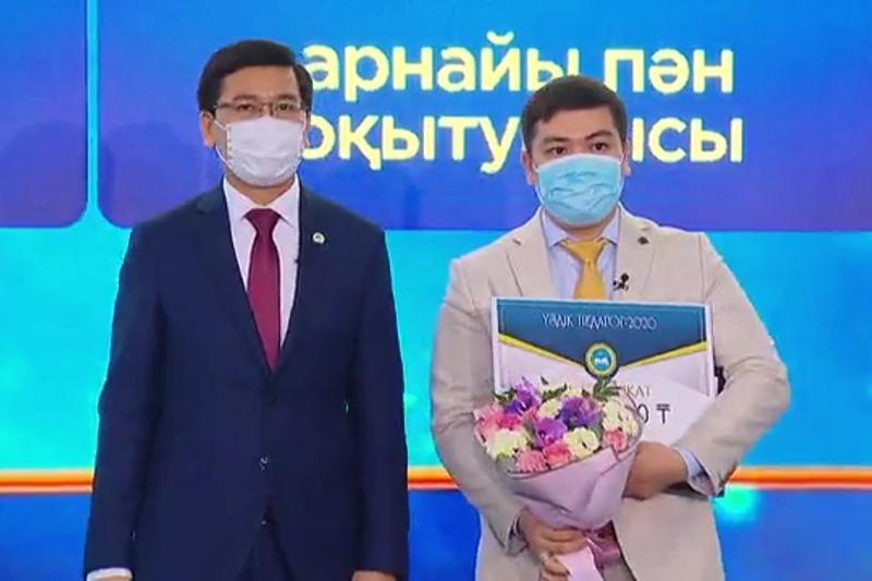 В Нур-Султане наградили победителей конкурса «Үздік педагог – 2020»