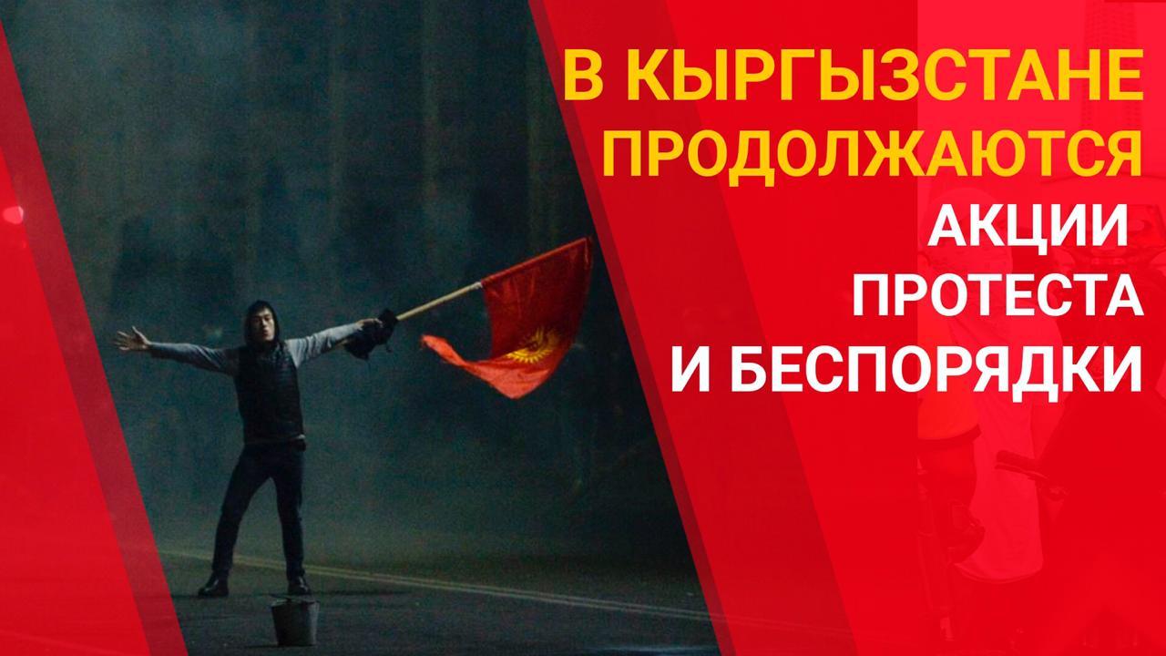 В Кыргызстане продолжаются акции протеста и беспорядки