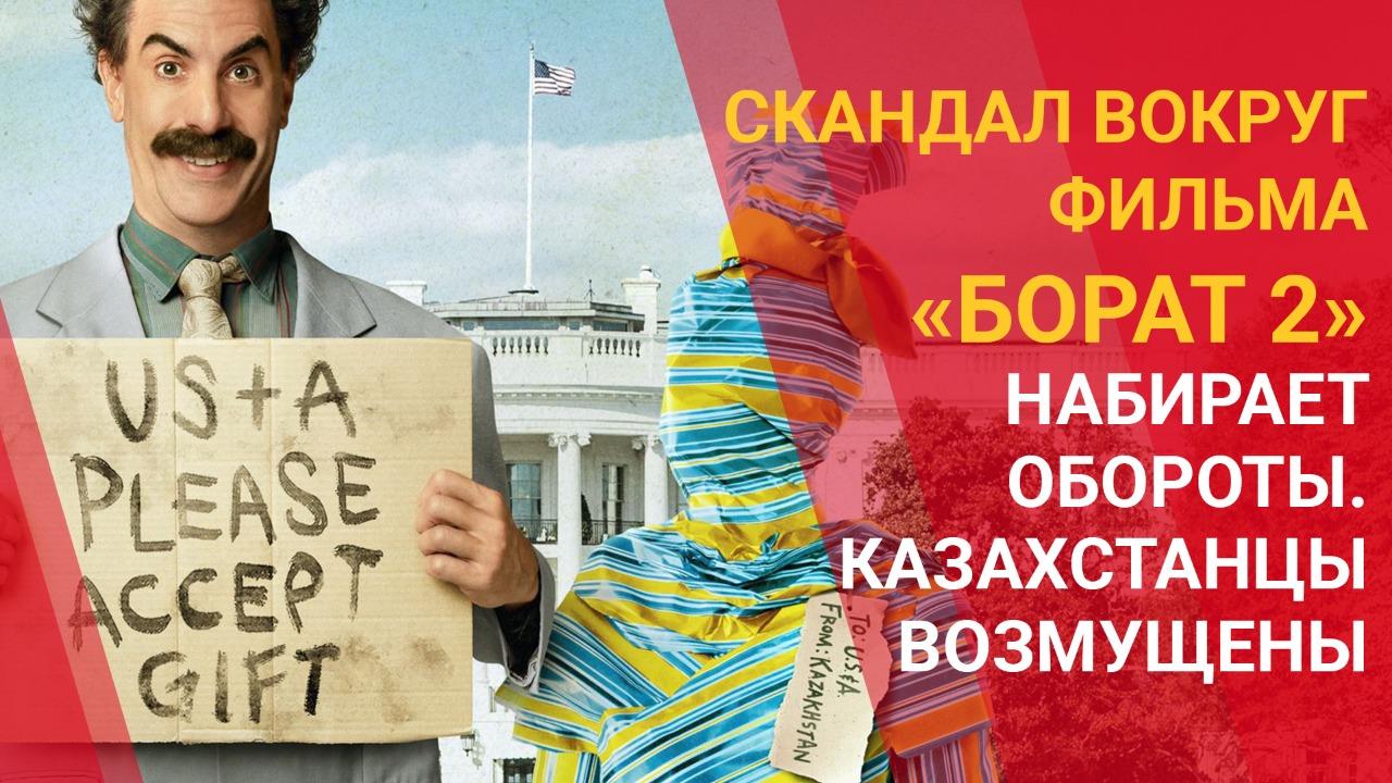 Скандал вокруг фильма «Борат 2» набирает обороты. Казахстанцы возмущены