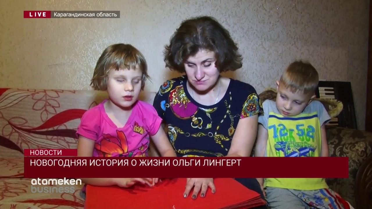 Новогодняя история о жизни Ольги Лингерт