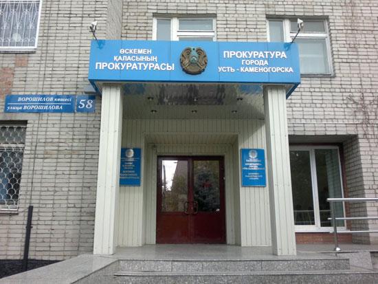 Өскемен қаласының прокуроры тағайындалды