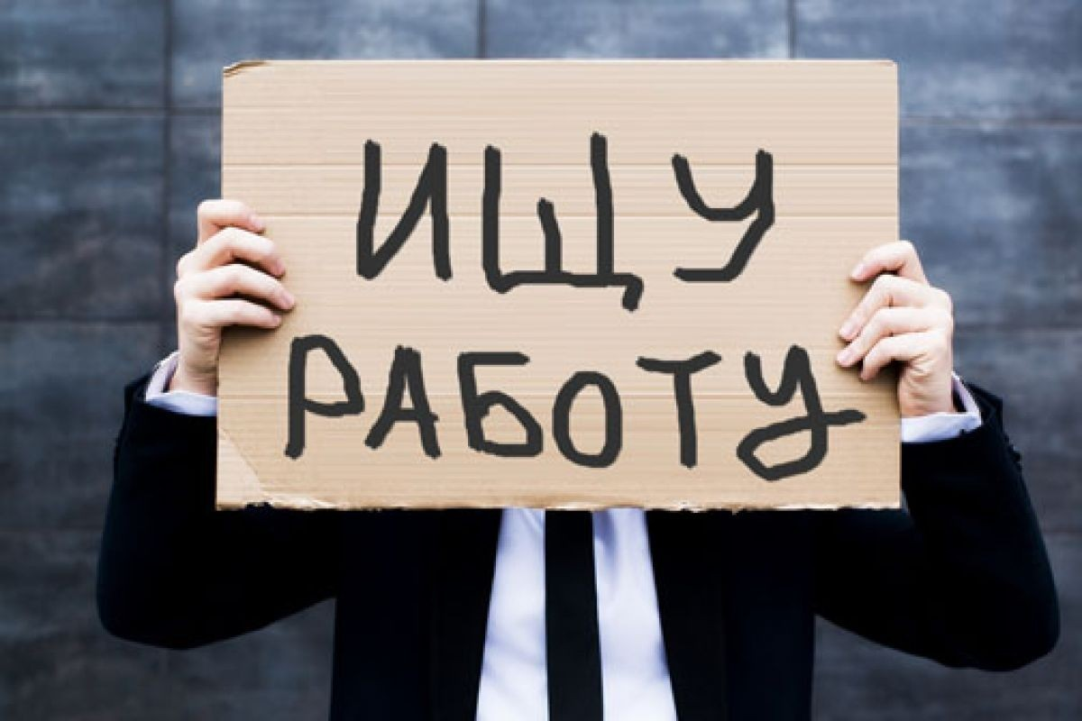 Безработица в Казахстане в марте составила 4,8%