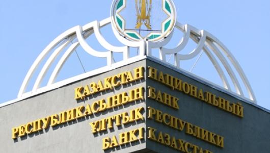 Ұлттық банк тағы да БЖЗҚ ақшасын жаратуы мүмкін , ҚР Ұлттық банкі, БЖЗҚ