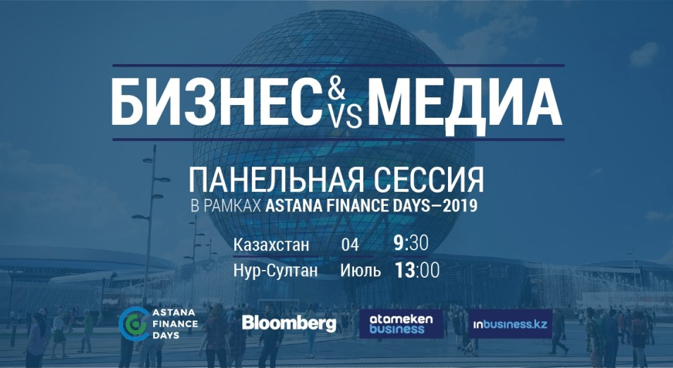 Прямая трансляция панельной сессии «Бизнес &/vs медиа»