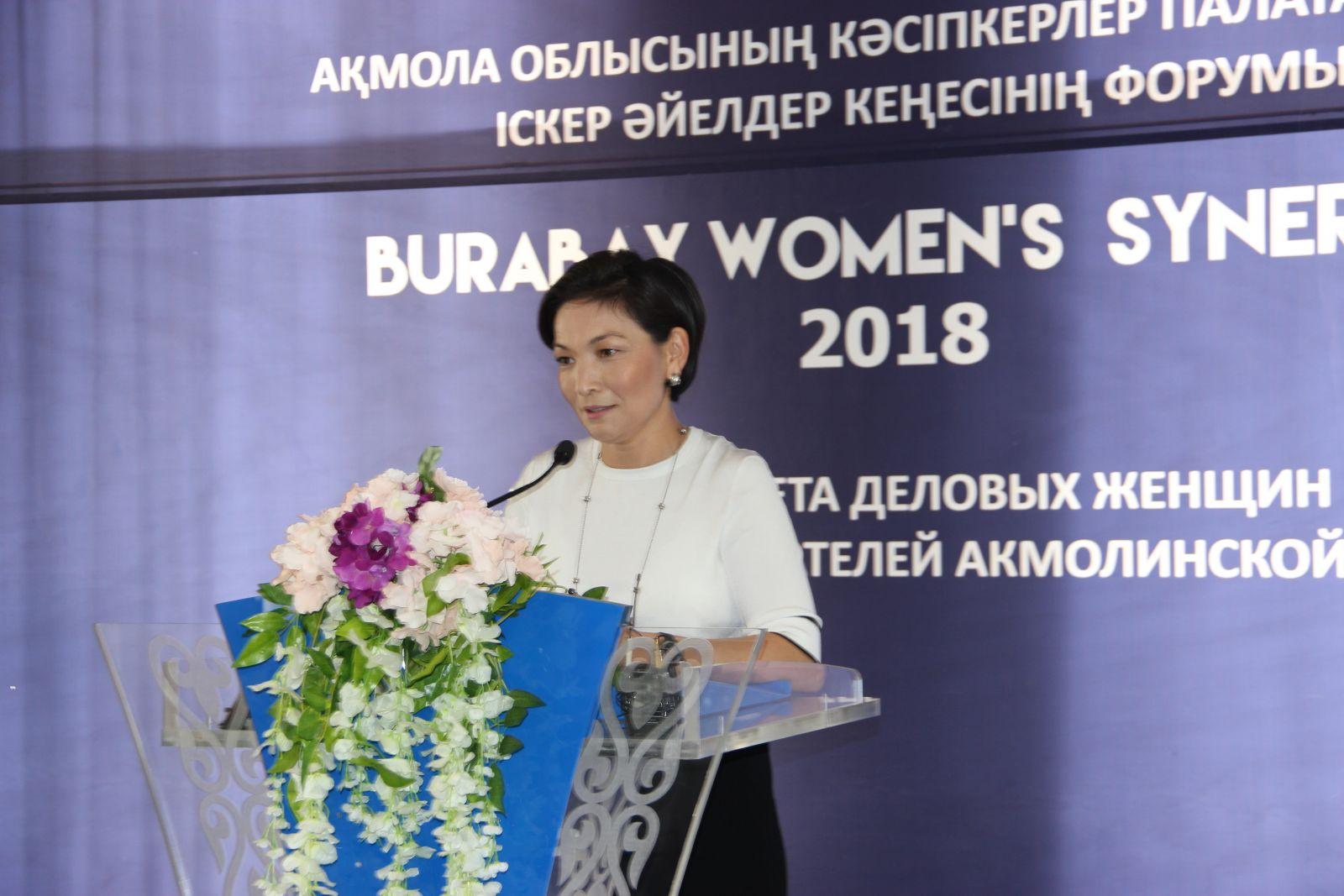 В Боровом впервые прошёл инновационный бизнес-форум для женщин Burabay Women's Synergy